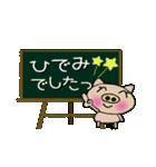 ちょ~便利![ひでみ]のスタンプ!(個別スタンプ:40)