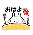 ◆◇ こういち ◇◆ 専用の名前スタンプ(個別スタンプ:01)