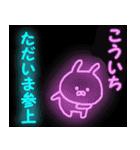 ◆◇ こういち ◇◆ 専用の名前スタンプ(個別スタンプ:02)