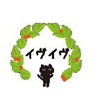 北欧モダン♥黒猫スタンプクリスマス&正月(個別スタンプ:04)