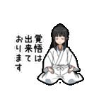 武士カノジョ(改)(個別スタンプ:20)