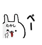 ◆◇ たかし ◇◆ 専用の名前スタンプ(個別スタンプ:04)