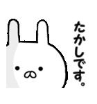 ◆◇ たかし ◇◆ 専用の名前スタンプ(個別スタンプ:07)