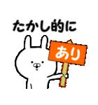 ◆◇ たかし ◇◆ 専用の名前スタンプ(個別スタンプ:09)