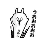 ◆◇ たかし ◇◆ 専用の名前スタンプ(個別スタンプ:15)