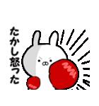 ◆◇ たかし ◇◆ 専用の名前スタンプ(個別スタンプ:28)