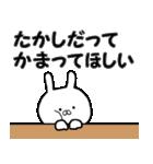 ◆◇ たかし ◇◆ 専用の名前スタンプ(個別スタンプ:34)