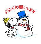 スヌーピー 冬のポップアップ 2(個別スタンプ:02)