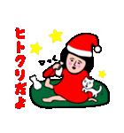マロのクリスマスタンプ(個別スタンプ:16)