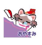 シャム猫ちゃん! クリスマスバージョン♪(個別スタンプ:19)
