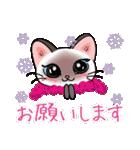 シャム猫ちゃん! クリスマスバージョン♪(個別スタンプ:34)