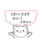 ふみの長文だよ(個別スタンプ:03)