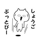 ◆◇ しょうご ◇◆ 専用の名前スタンプ(個別スタンプ:15)