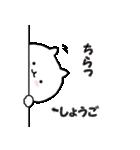 ◆◇ しょうご ◇◆ 専用の名前スタンプ(個別スタンプ:22)