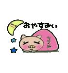 ちょ~便利![ちえみ]のスタンプ!(個別スタンプ:04)
