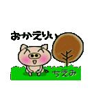 ちょ~便利![ちえみ]のスタンプ!(個別スタンプ:08)