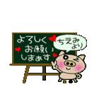ちょ~便利![ちえみ]のスタンプ!(個別スタンプ:13)