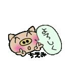 ちょ~便利![ちえみ]のスタンプ!(個別スタンプ:14)