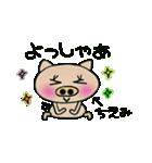 ちょ~便利![ちえみ]のスタンプ!(個別スタンプ:23)