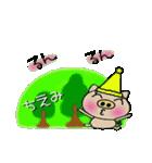 ちょ~便利![ちえみ]のスタンプ!(個別スタンプ:34)