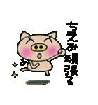 ちょ~便利![ちえみ]のスタンプ!(個別スタンプ:36)