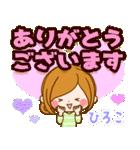 ♦ひろこ専用スタンプ♦②大人かわいい(個別スタンプ:13)