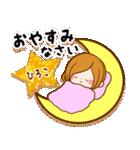 ♦ひろこ専用スタンプ♦②大人かわいい(個別スタンプ:38)