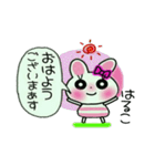 ちょ~便利![はるこ]のスタンプ!(個別スタンプ:1)