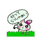 ちょ~便利![はるこ]のスタンプ!(個別スタンプ:6)