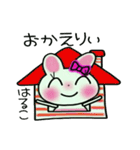 ちょ~便利![はるこ]のスタンプ!(個別スタンプ:7)