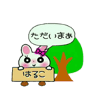 ちょ~便利![はるこ]のスタンプ!(個別スタンプ:8)