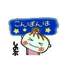 [しのぶ]の便利なスタンプ!(個別スタンプ:03)