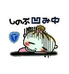 [しのぶ]の便利なスタンプ!(個別スタンプ:08)