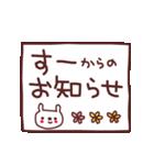 ★す・-・ち・ゃ・ん★(個別スタンプ:1)