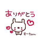 ★す・-・ち・ゃ・ん★(個別スタンプ:2)