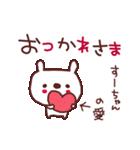 ★す・-・ち・ゃ・ん★(個別スタンプ:3)