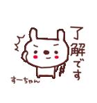 ★す・-・ち・ゃ・ん★(個別スタンプ:4)