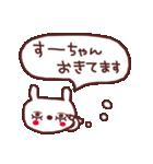★す・-・ち・ゃ・ん★(個別スタンプ:5)
