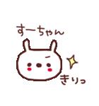 ★す・-・ち・ゃ・ん★(個別スタンプ:6)