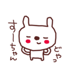 ★す・-・ち・ゃ・ん★(個別スタンプ:7)