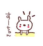 ★す・-・ち・ゃ・ん★(個別スタンプ:8)