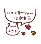 ★す・-・ち・ゃ・ん★(個別スタンプ:10)