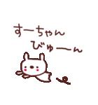 ★す・-・ち・ゃ・ん★(個別スタンプ:12)