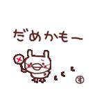 ★す・-・ち・ゃ・ん★(個別スタンプ:14)