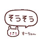 ★す・-・ち・ゃ・ん★(個別スタンプ:16)