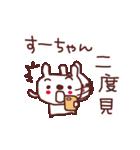 ★す・-・ち・ゃ・ん★(個別スタンプ:18)