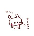 ★す・-・ち・ゃ・ん★(個別スタンプ:21)
