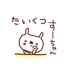 ★す・-・ち・ゃ・ん★(個別スタンプ:22)