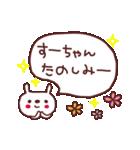 ★す・-・ち・ゃ・ん★(個別スタンプ:24)