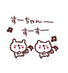 ★す・-・ち・ゃ・ん★(個別スタンプ:25)